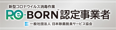 Re-BORN認定事業者