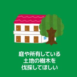 庭や所有している土地の樹木を伐採してほしい